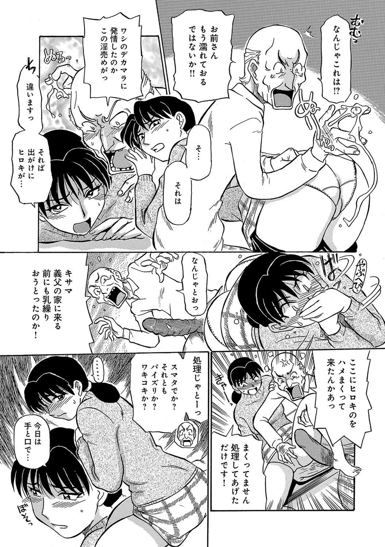 Urete... Hoshii 89