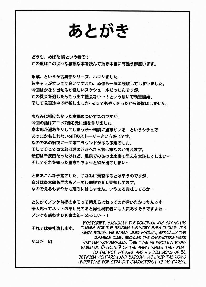 Toaru Futari no Kuttaku 6