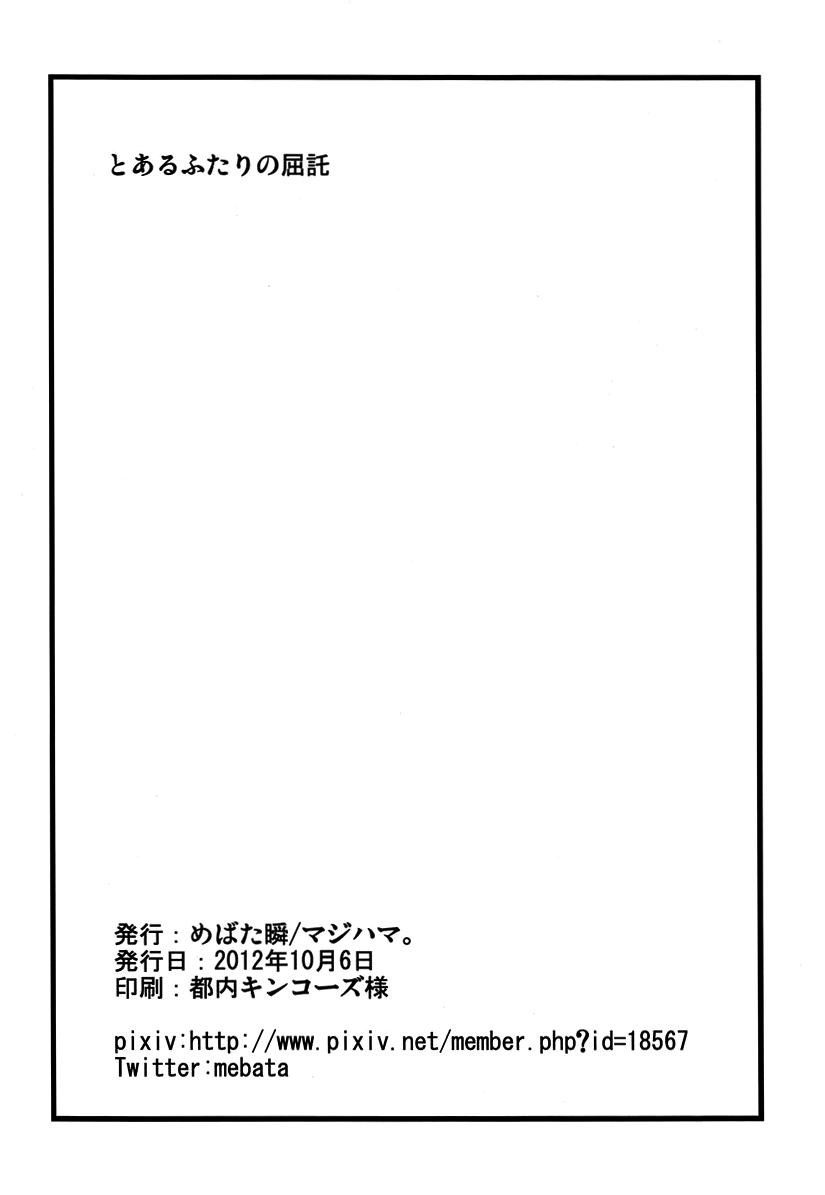 Toaru Futari no Kuttaku 8