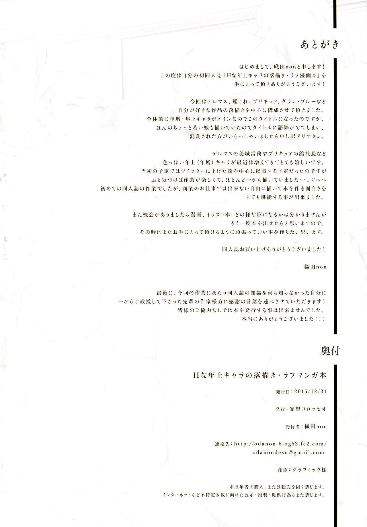 H na Toshiue Chara no Rakugaki - Rough Manga Hon | A Collection of Sketches and Rough Manga of Hot MILFs 28