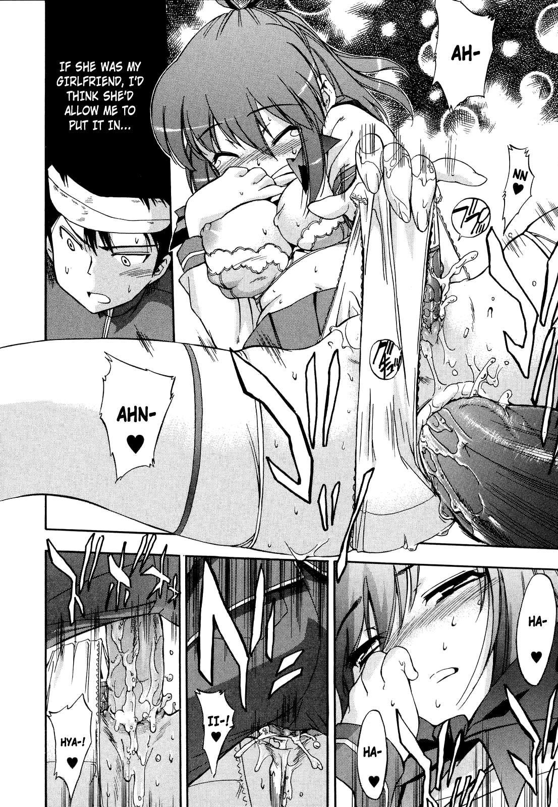 Hatsu Inu Vol.2 115