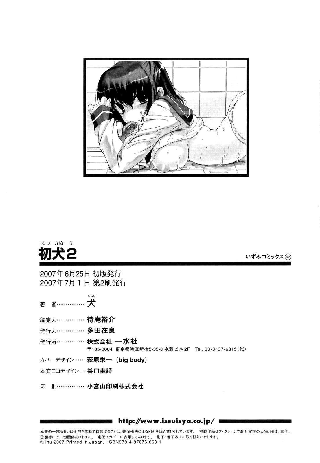 Hatsu Inu Vol.2 161