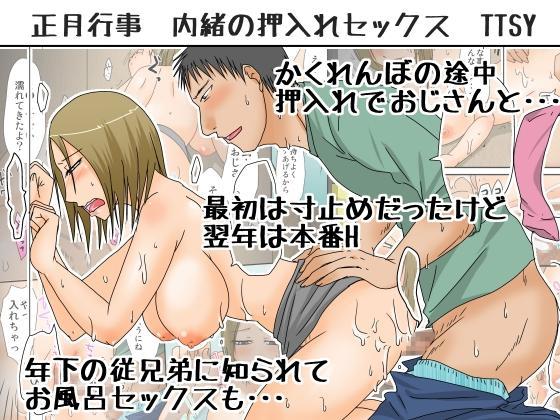 Shougatsu Gyouji Naisho no Oshiire Sex 0