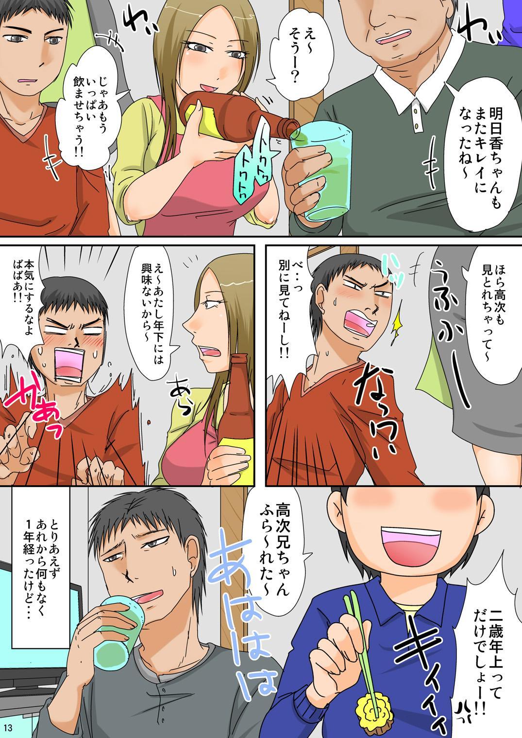 Shougatsu Gyouji Naisho no Oshiire Sex 13