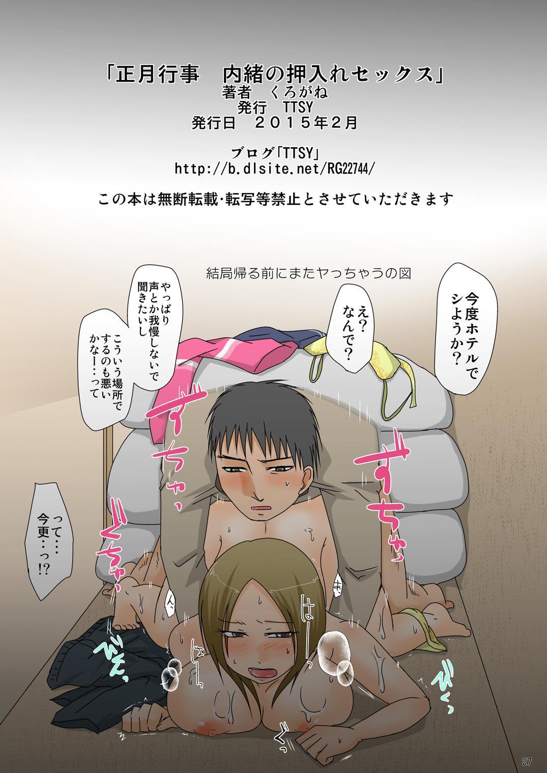 Shougatsu Gyouji Naisho no Oshiire Sex 27