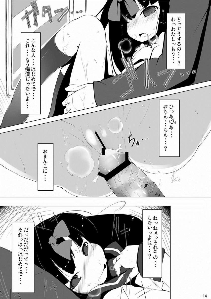 Star-chan Dokidoki Chikan Densha 11