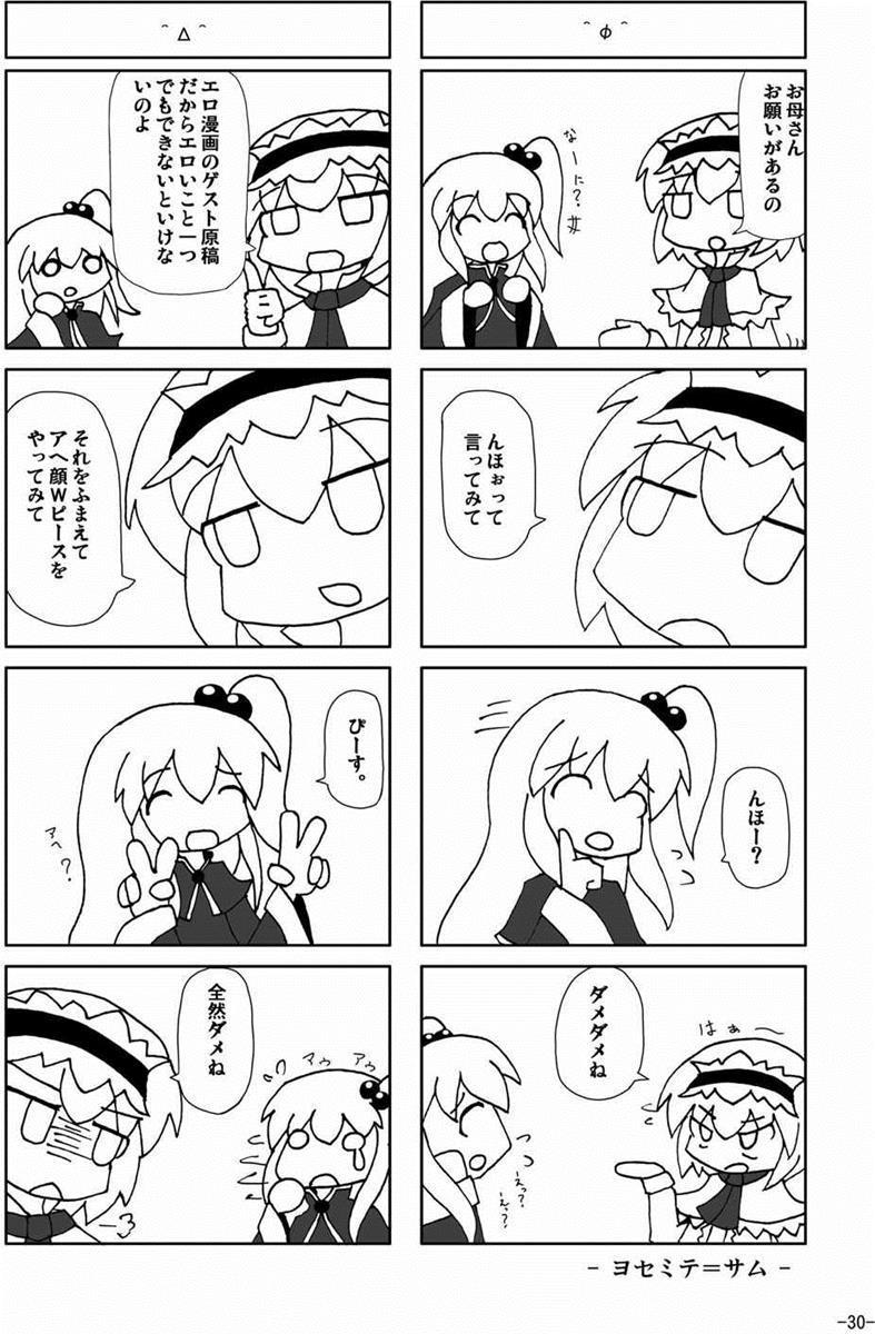 Star-chan Dokidoki Chikan Densha 27