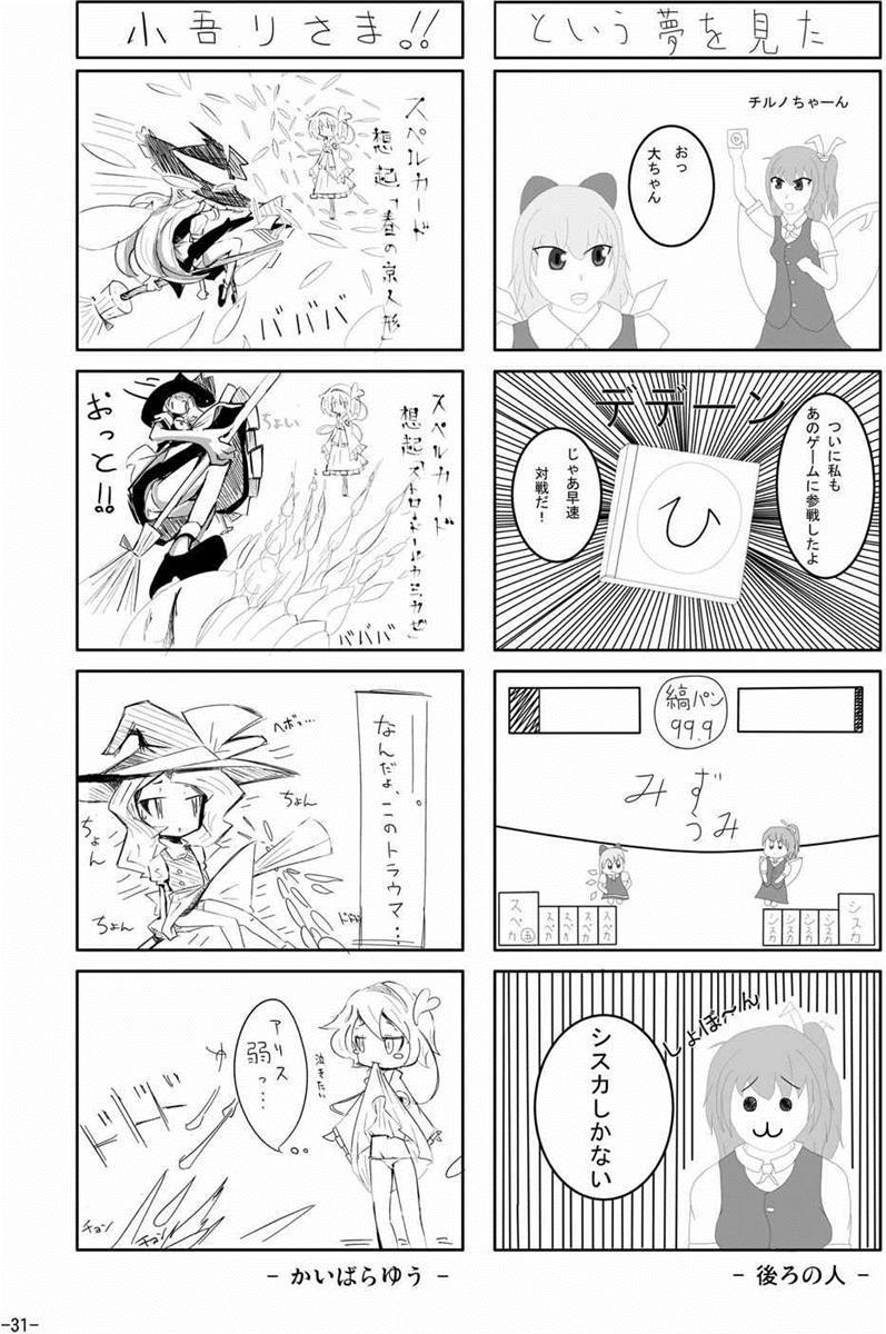 Star-chan Dokidoki Chikan Densha 28