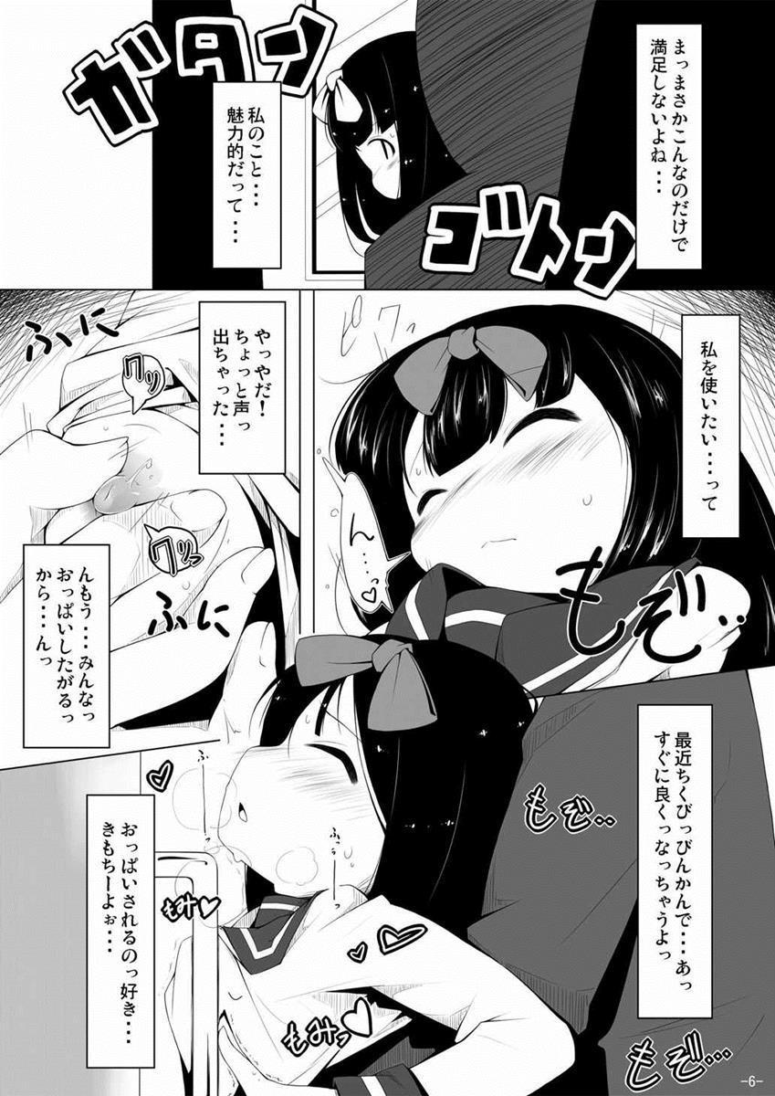 Star-chan Dokidoki Chikan Densha 3
