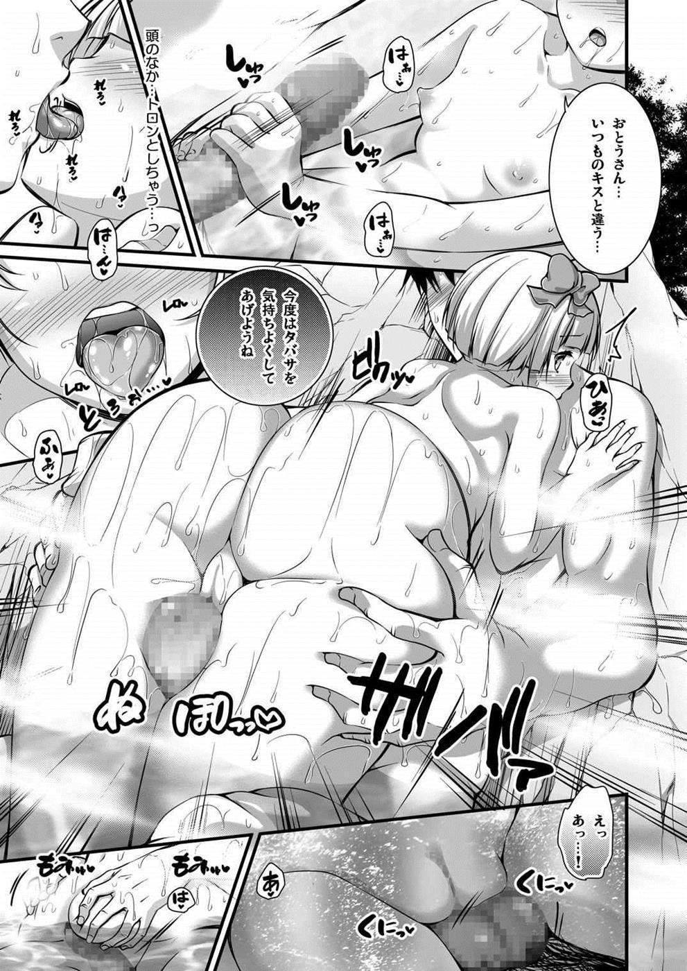 Tenkuu no Konyoku Monogatari 11