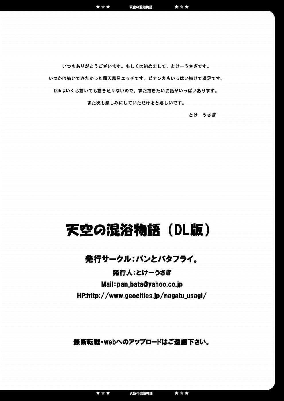 Tenkuu no Konyoku Monogatari 24