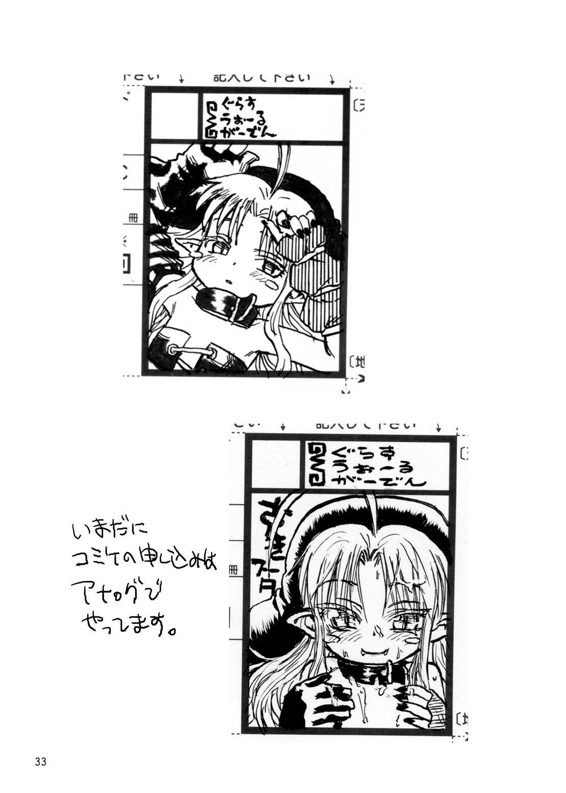Suki Suki Sutanosuka Omocha Hen 32