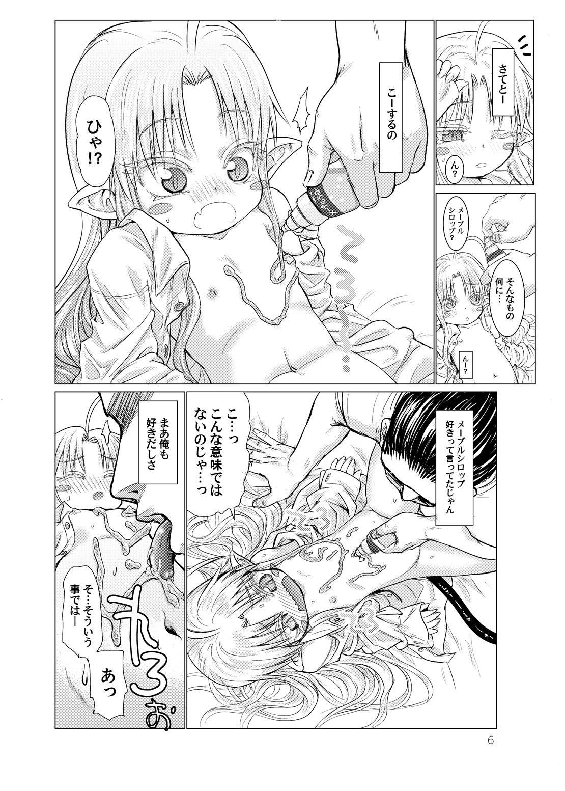 Suki Suki Sutanosuka Omocha Hen 5