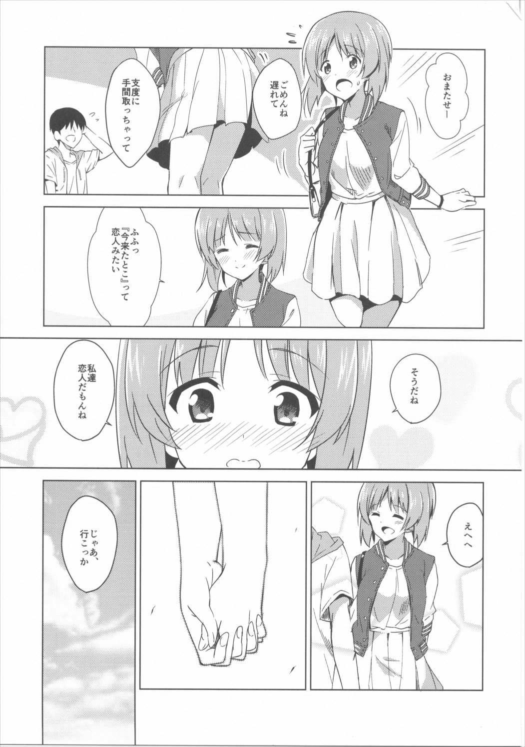 Watashi, Motto Ganbarimasu! - I will do my best more! 15
