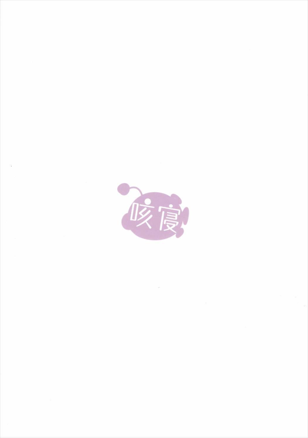 Watashi, Motto Ganbarimasu! - I will do my best more! 17