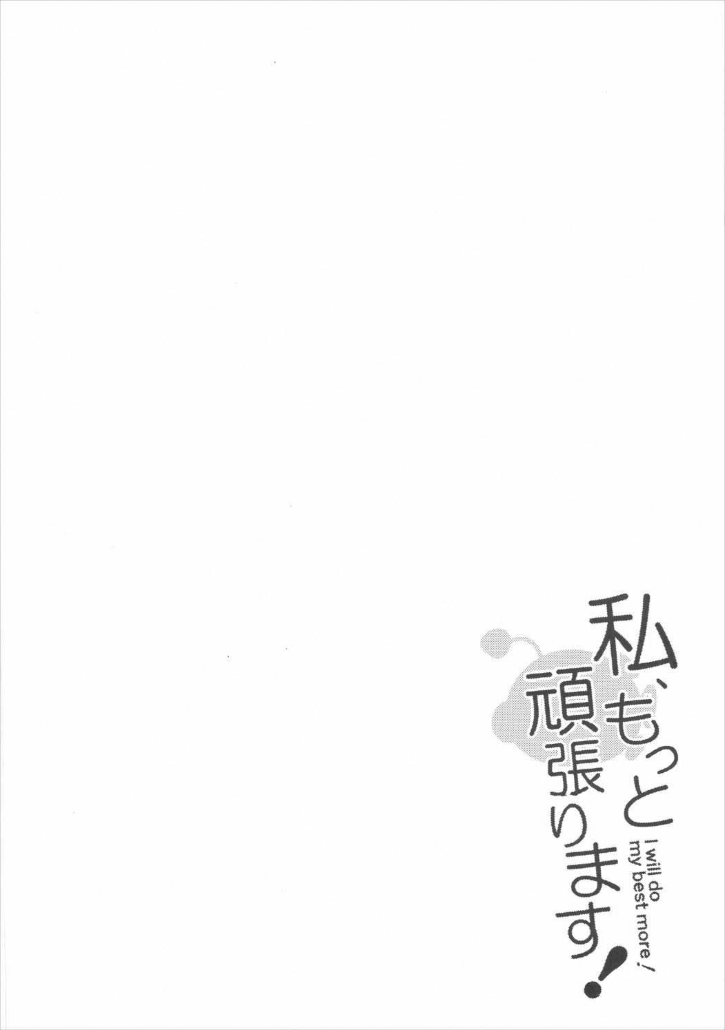 Watashi, Motto Ganbarimasu! - I will do my best more! 2