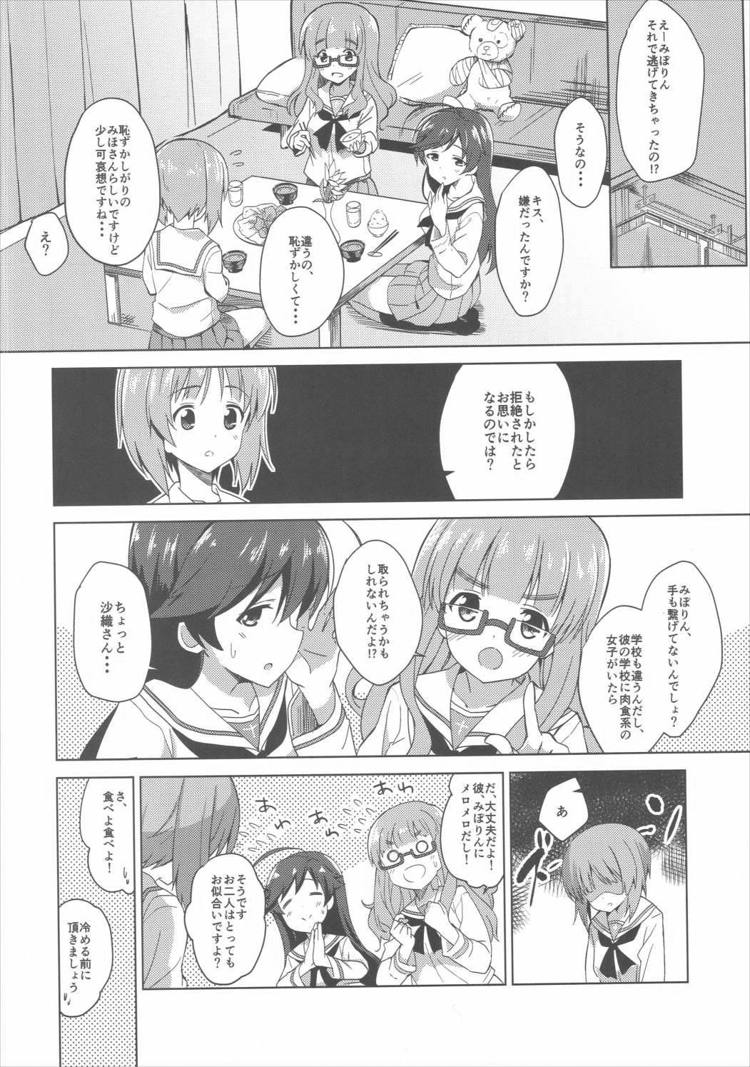 Watashi, Motto Ganbarimasu! - I will do my best more! 4