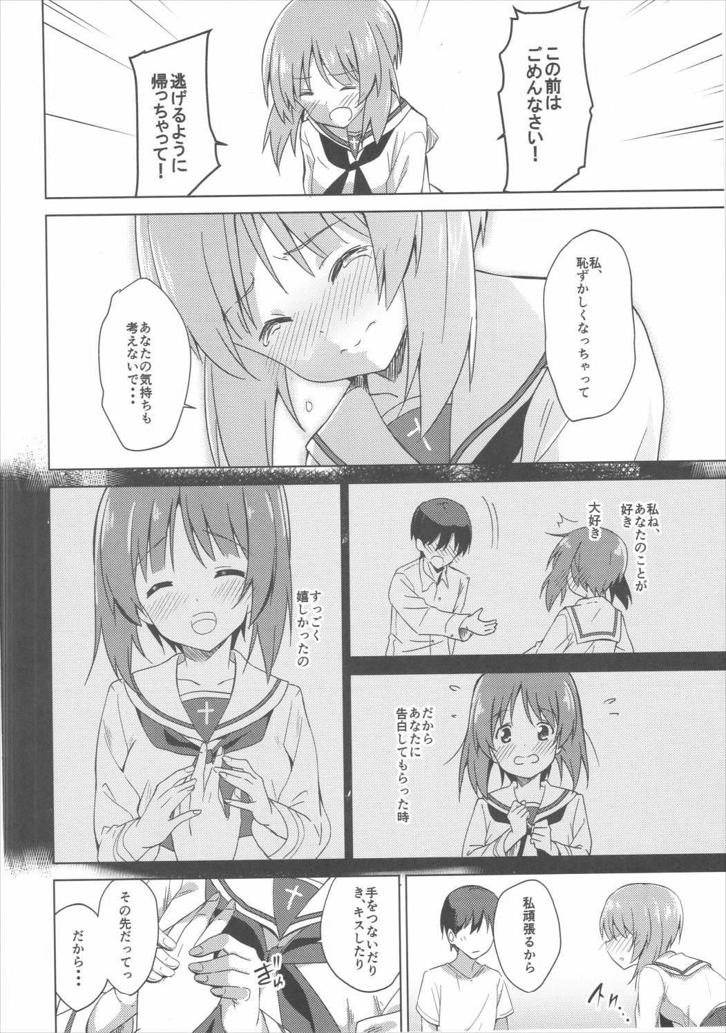 Watashi, Motto Ganbarimasu! - I will do my best more! 6