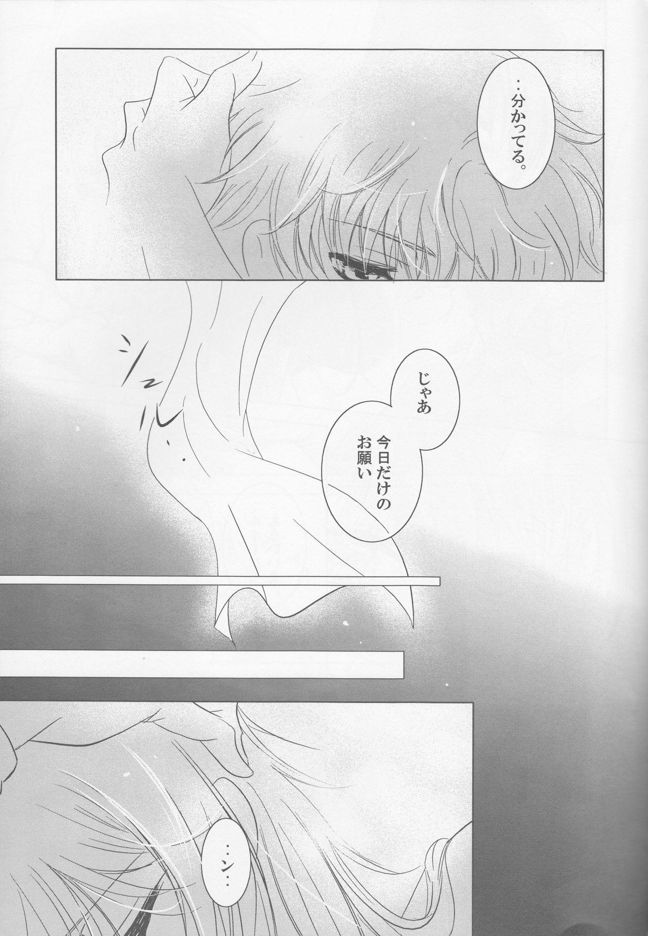 Mitaiken Ryouiki 10
