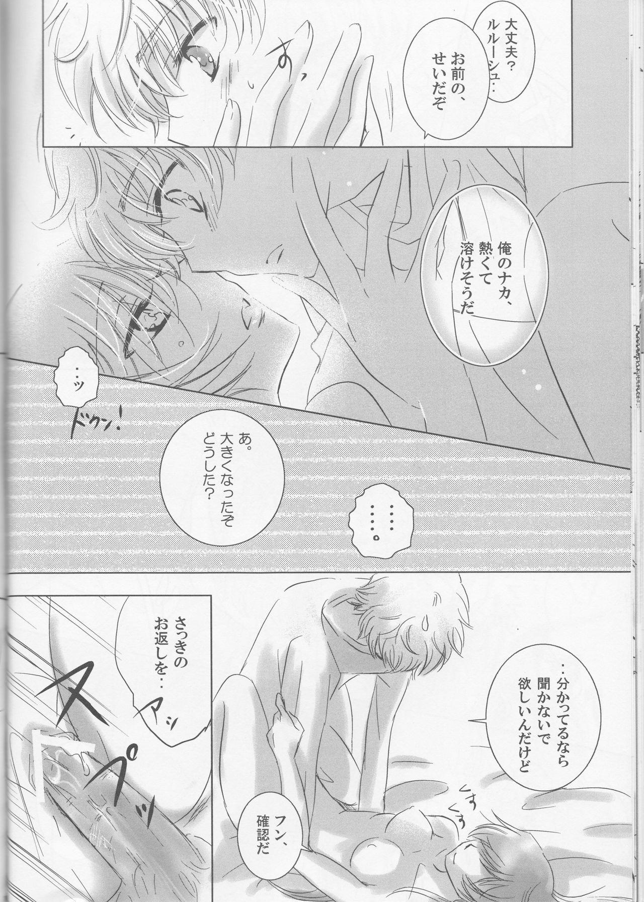 Mitaiken Ryouiki 17