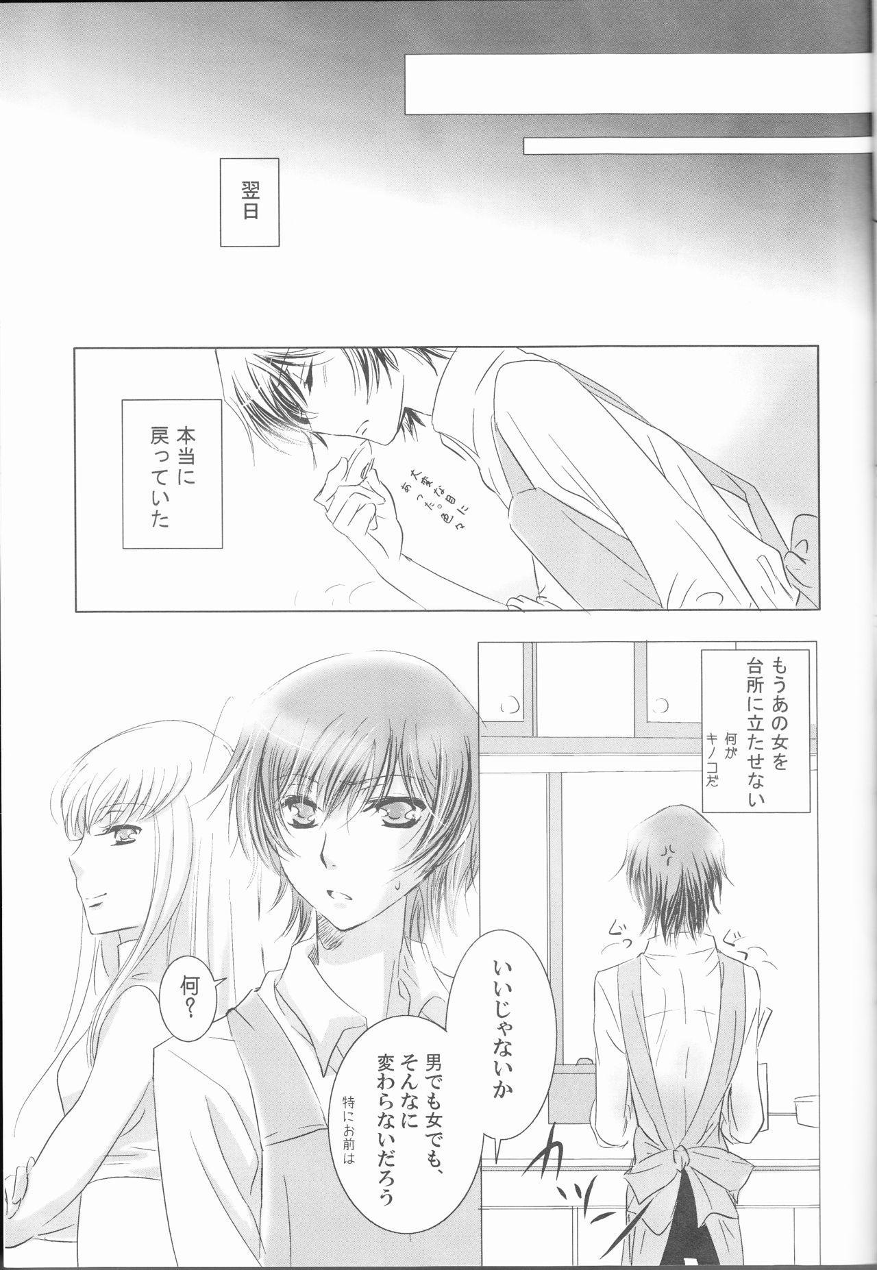 Mitaiken Ryouiki 20
