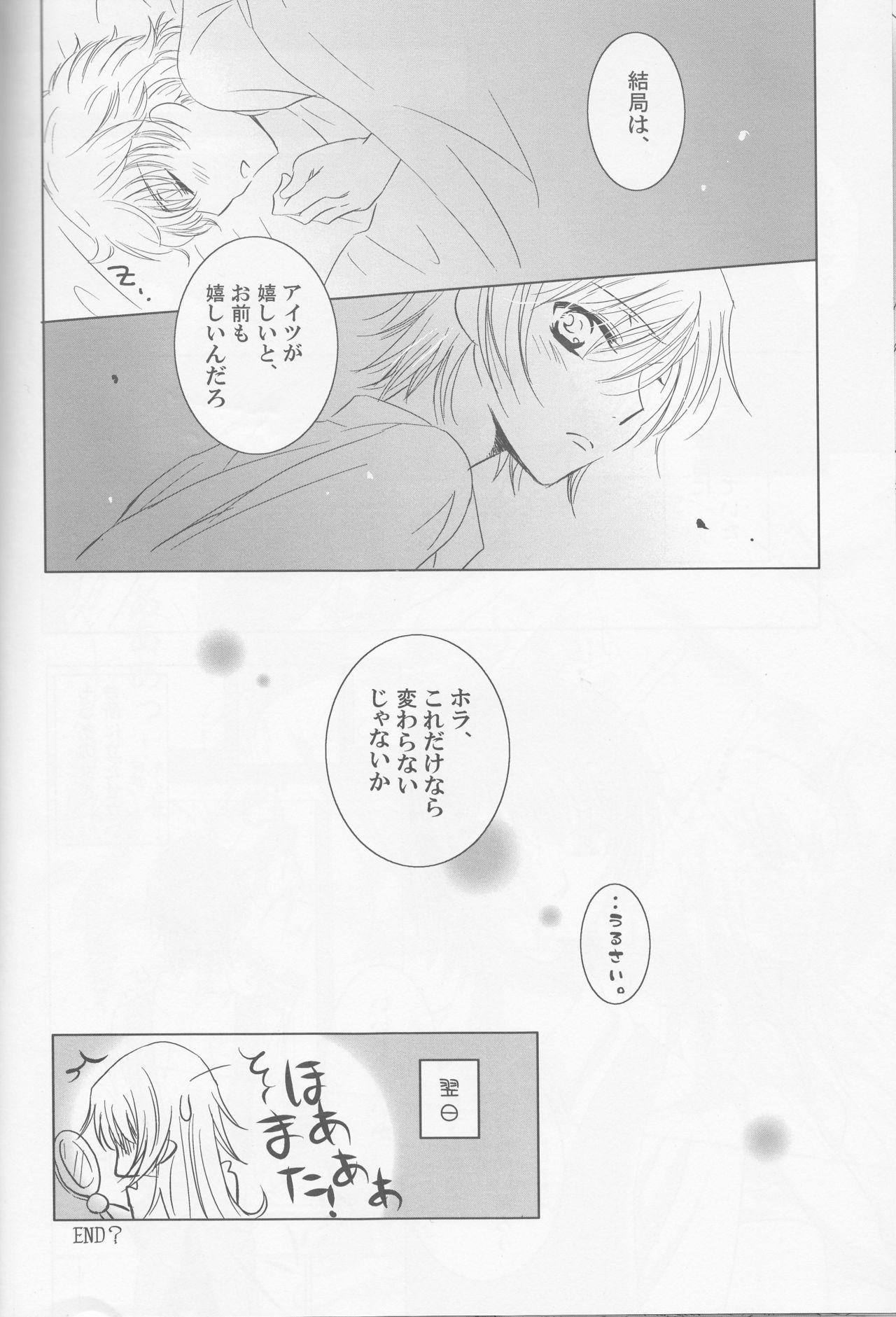 Mitaiken Ryouiki 21