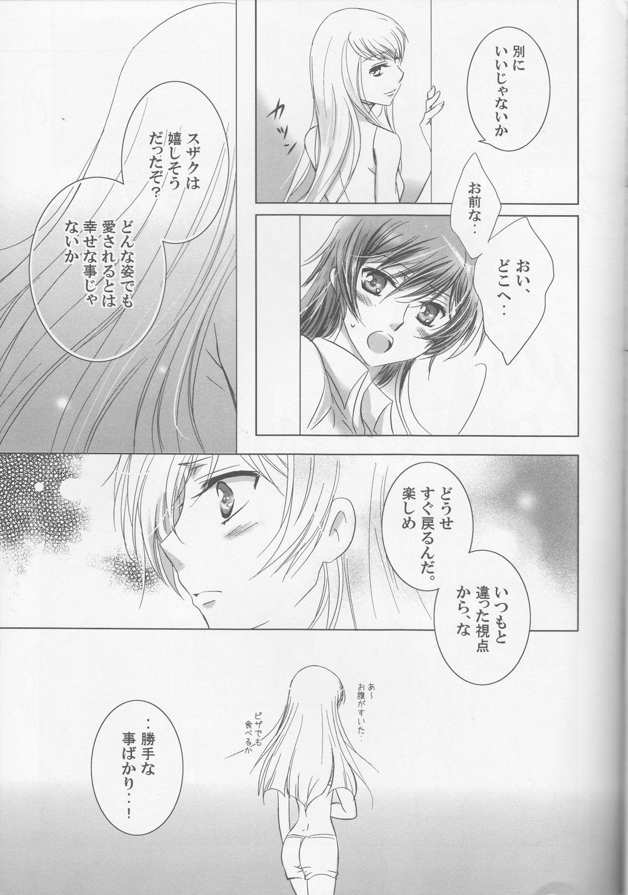 Mitaiken Ryouiki 6