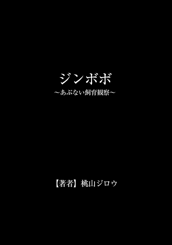 [Momoyama Jirou] Jinbobo ~Abunai Shiiku Kansatsu~   Jinbobo ~The Dangerous Breeding Observation~ [English] [desudesu] 34