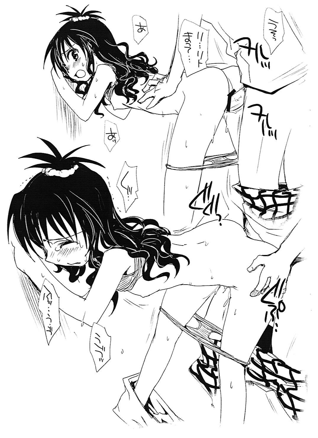 Natsukomi Omake Hon Oishii Mikan 5