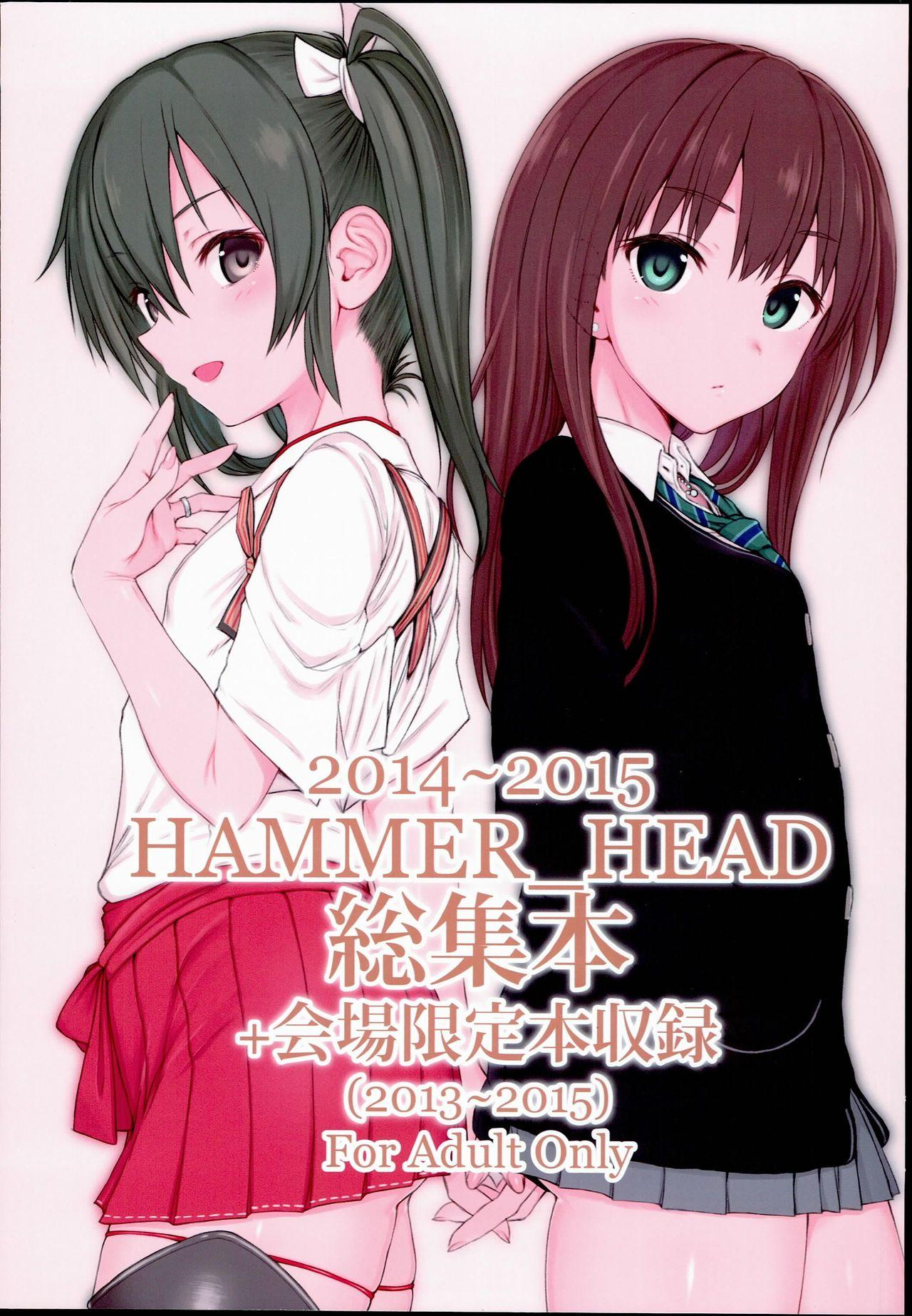 2014~2015 HAMMER_HEAD Soushuubon +  Kaijou Genteibon Shuroku 0