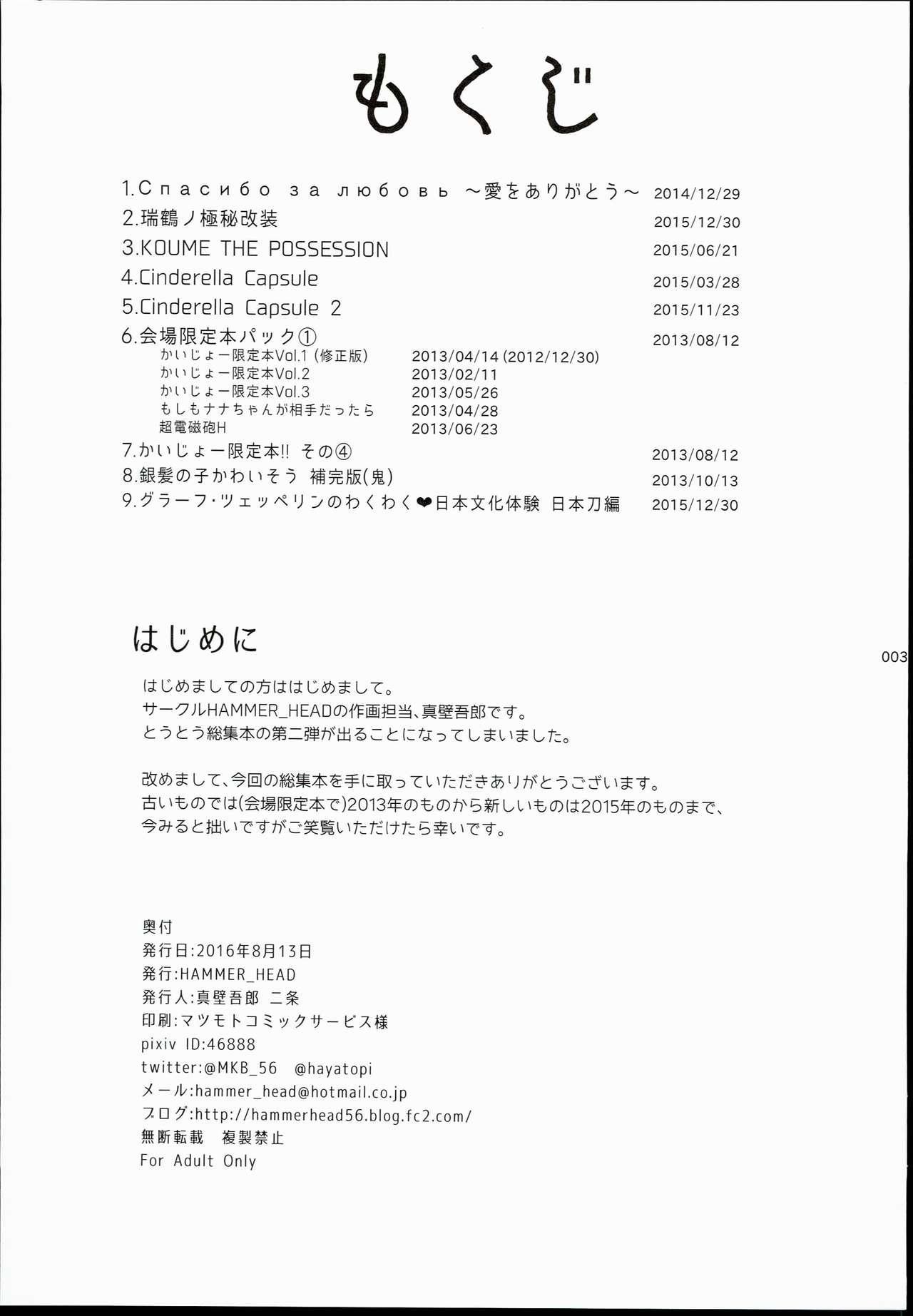2014~2015 HAMMER_HEAD Soushuubon +  Kaijou Genteibon Shuroku 2