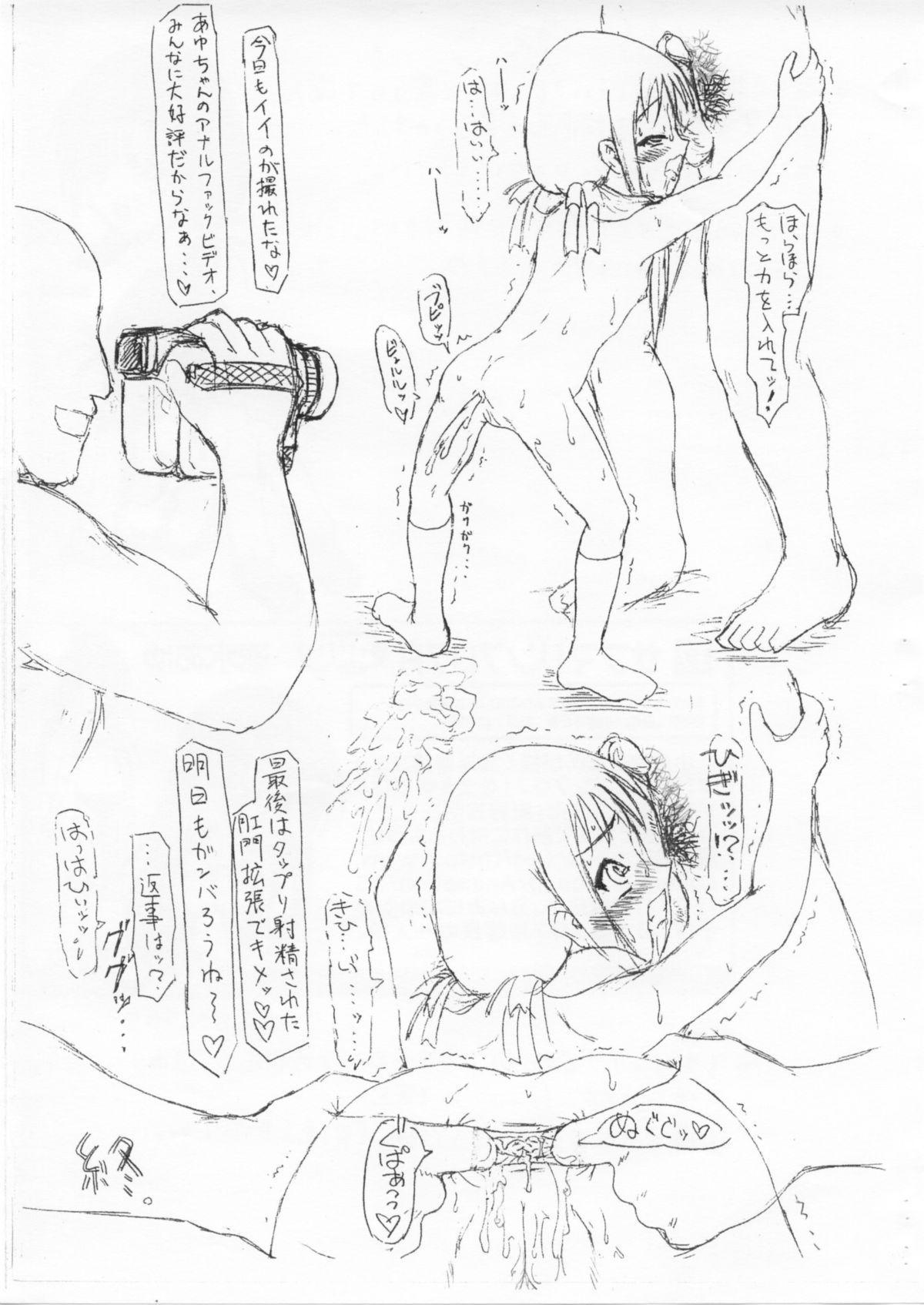 Guchokuya Dai 4 Gou 10
