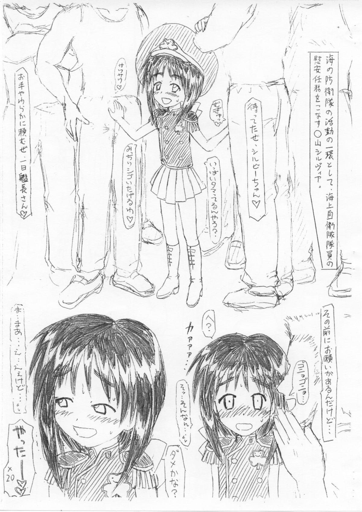 Guchokuya Dai 4 Gou 12