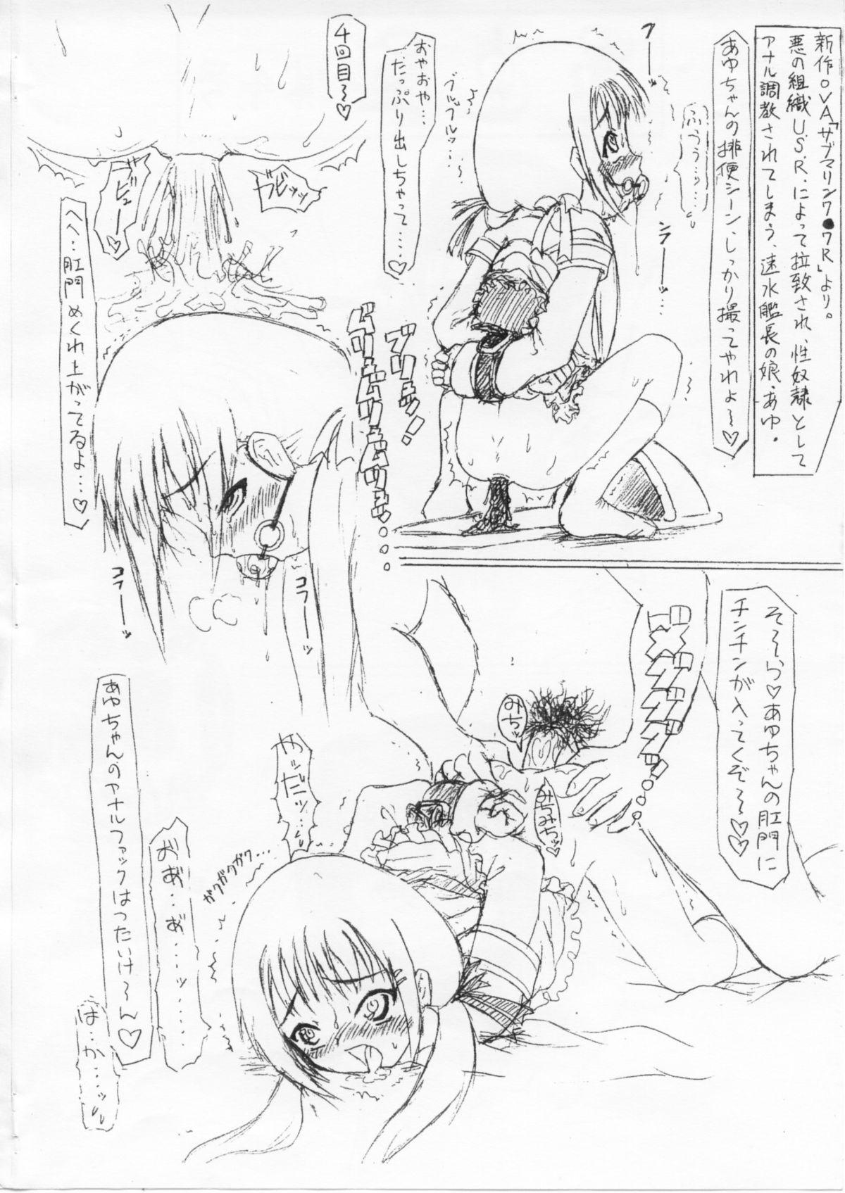Guchokuya Dai 4 Gou 1