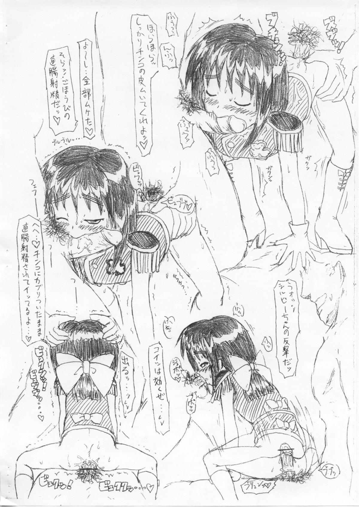 Guchokuya Dai 4 Gou 19