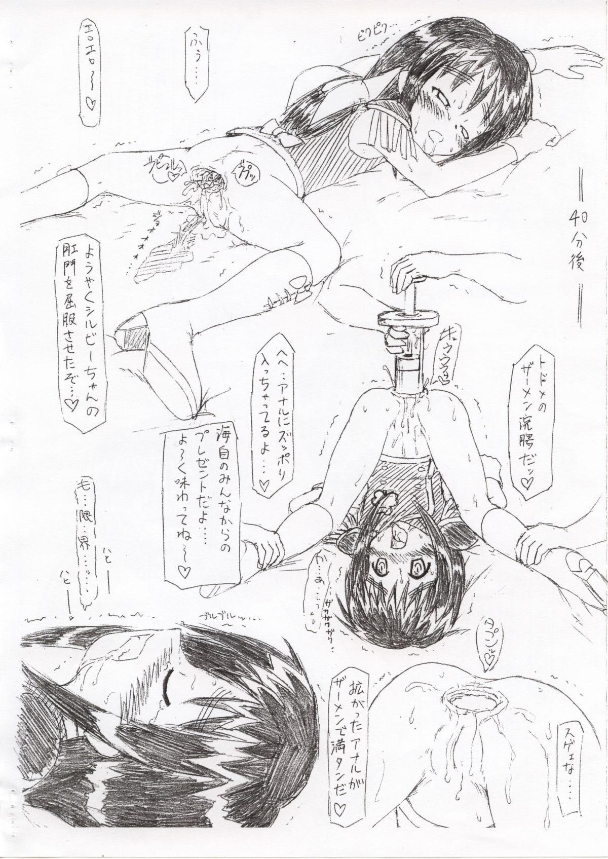 Guchokuya Dai 4 Gou 25