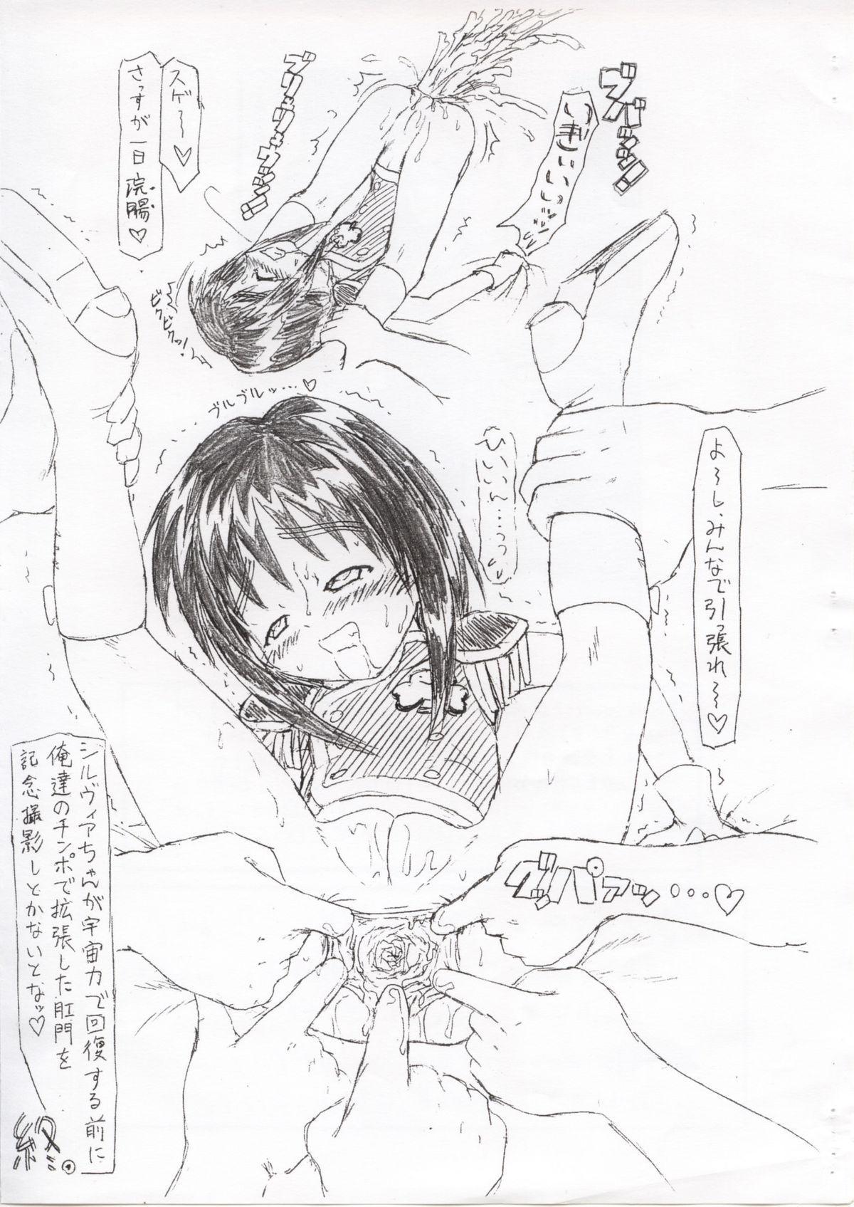 Guchokuya Dai 4 Gou 26