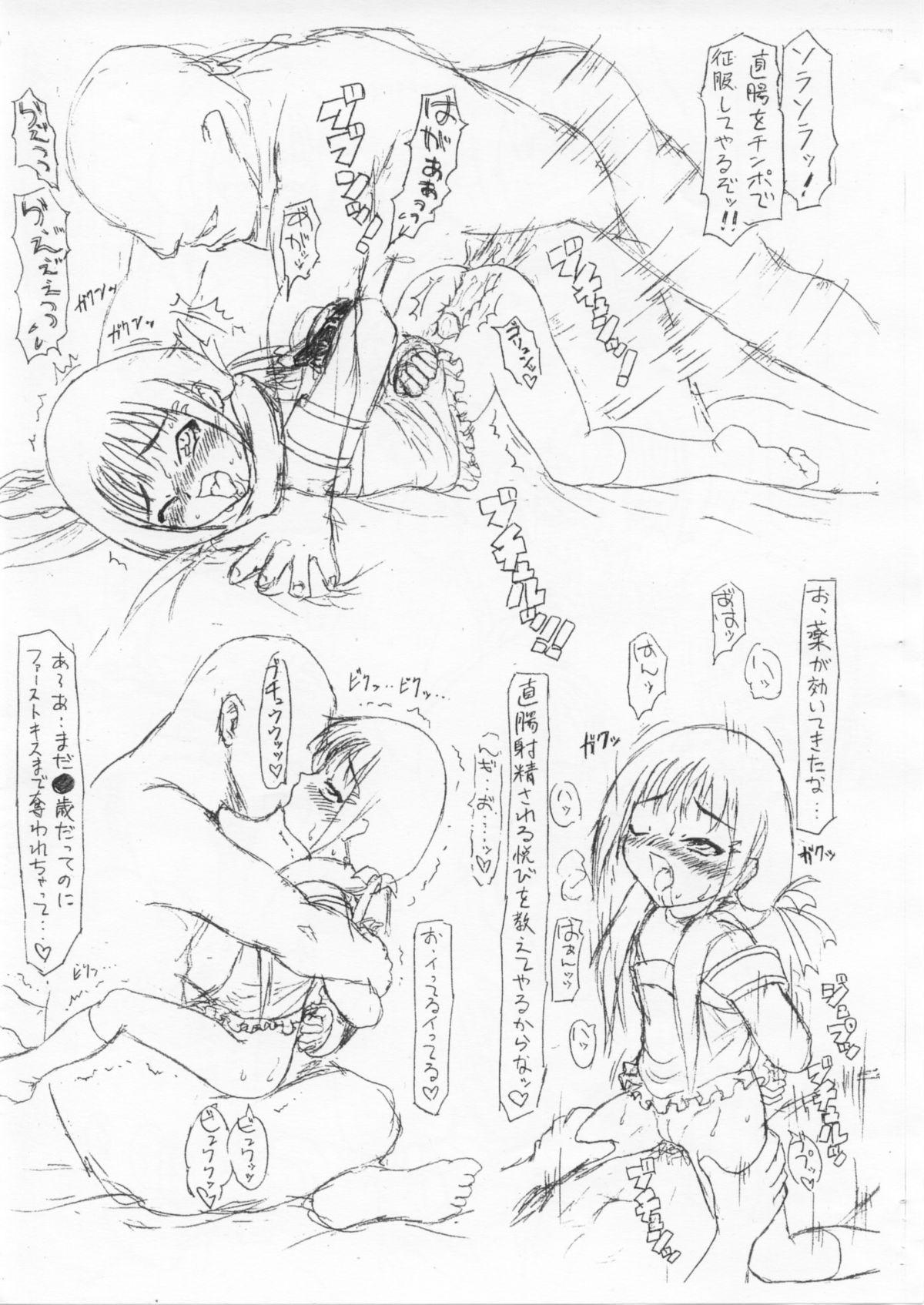 Guchokuya Dai 4 Gou 2