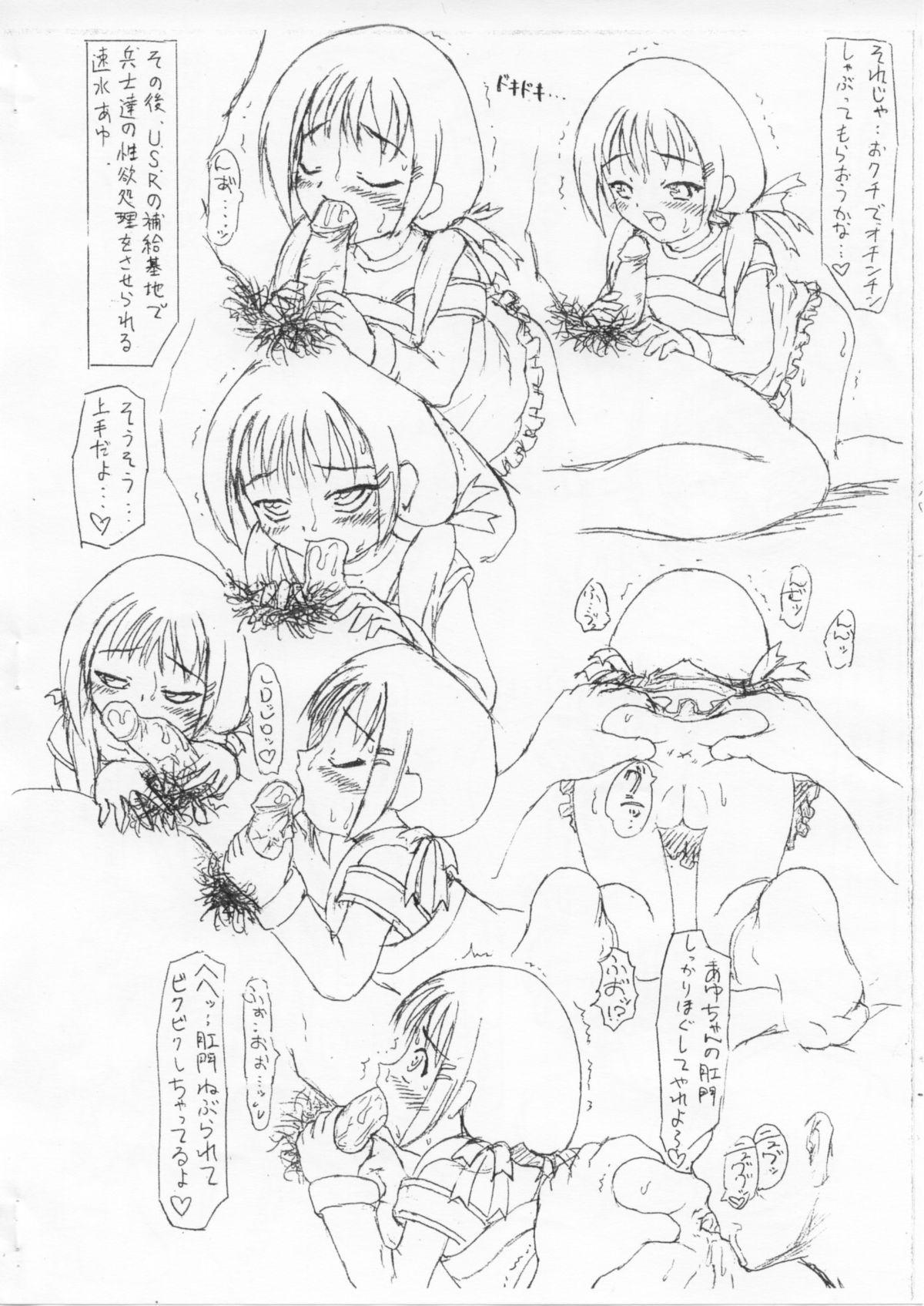 Guchokuya Dai 4 Gou 3