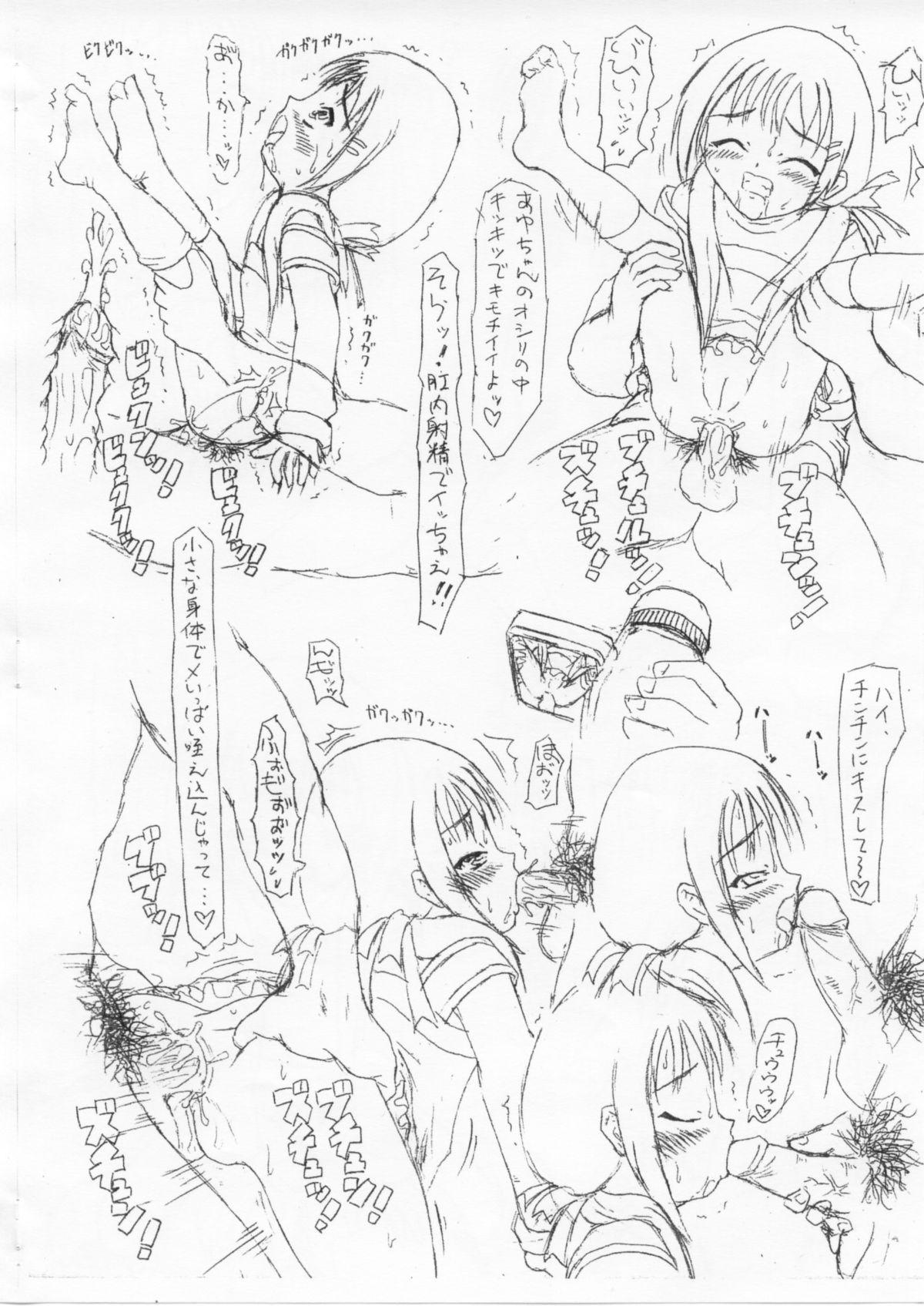 Guchokuya Dai 4 Gou 5