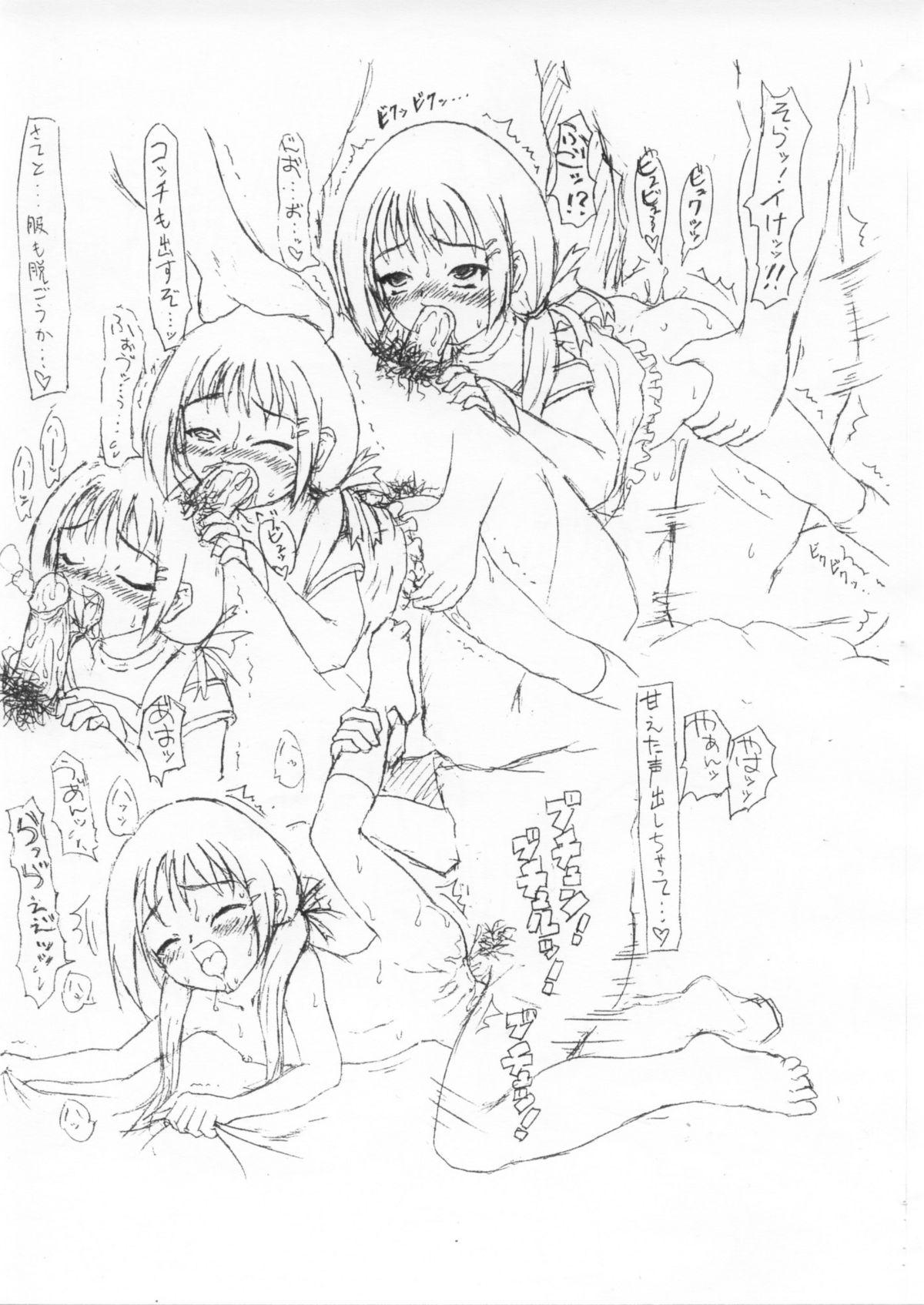 Guchokuya Dai 4 Gou 6