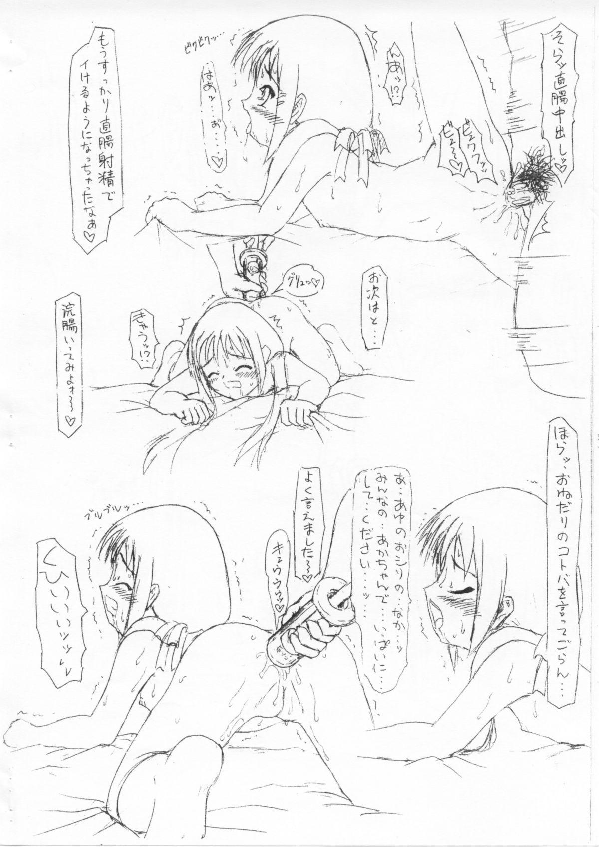 Guchokuya Dai 4 Gou 7