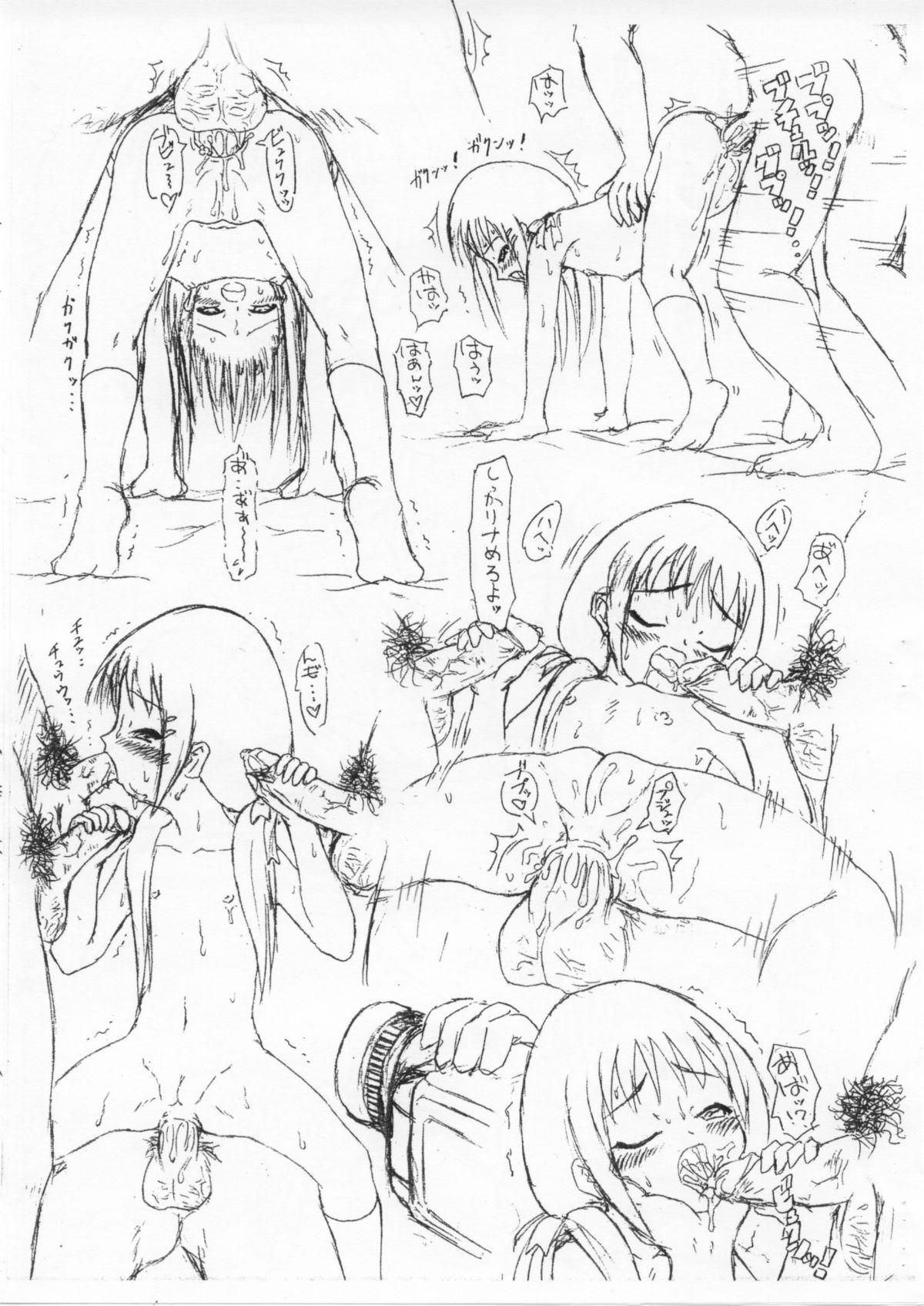 Guchokuya Dai 4 Gou 8