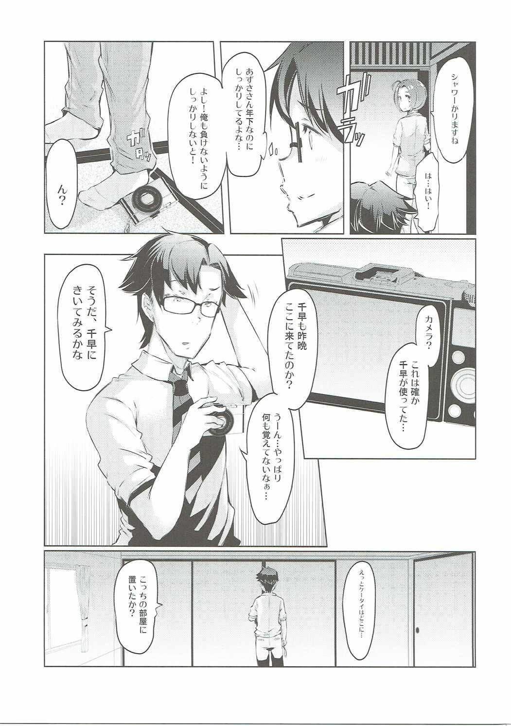 HOP Vol. 01 17