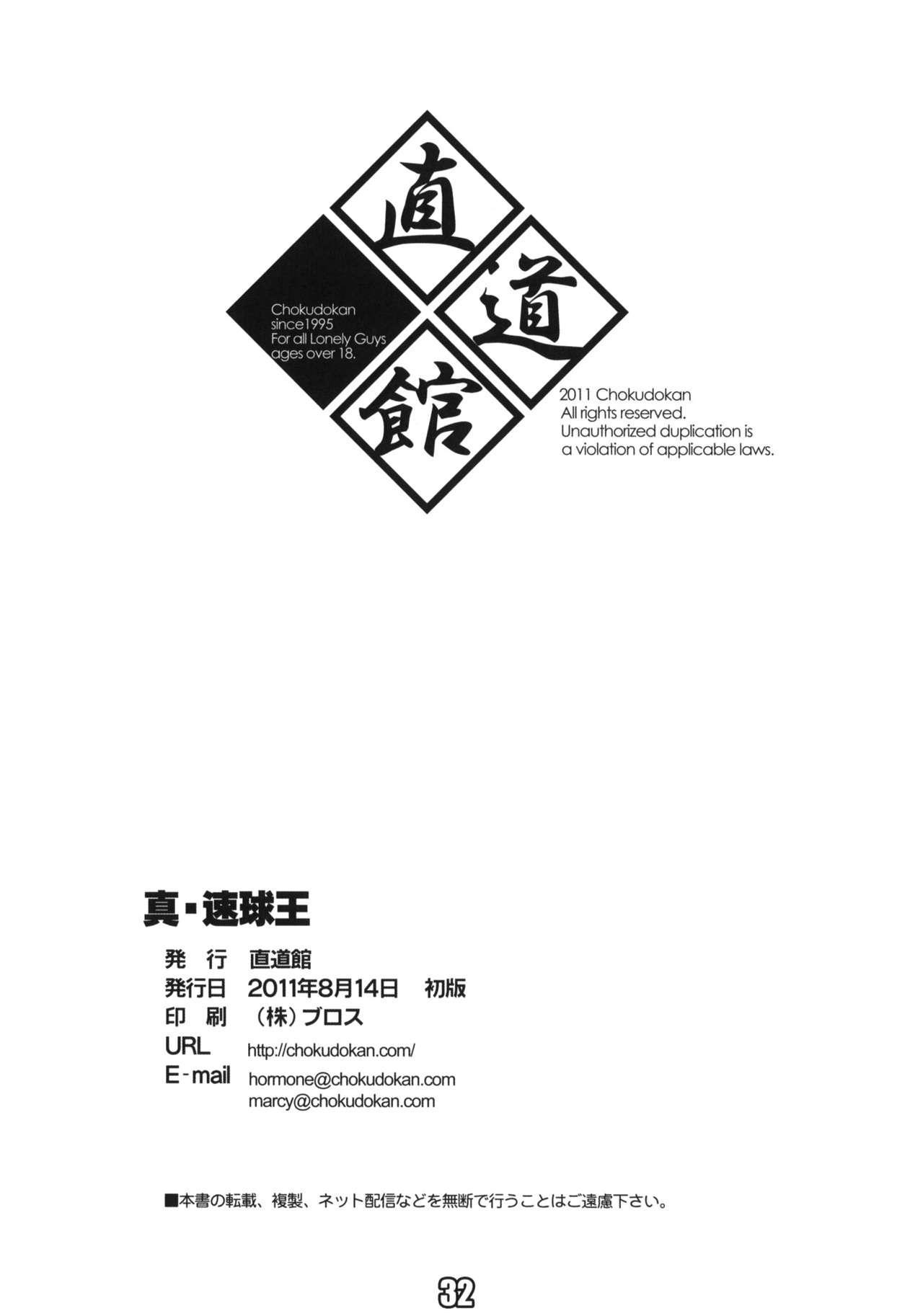 Shin Sokkyuuou 32