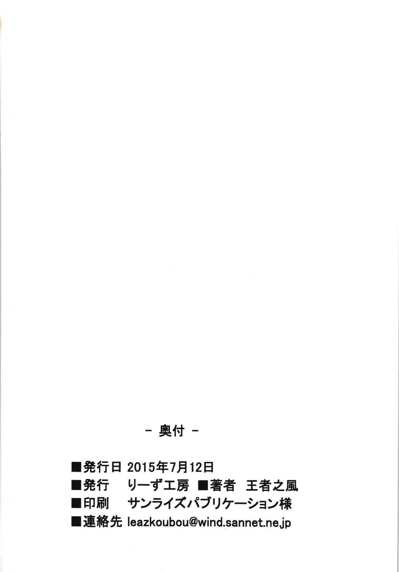 Ponkotsu Kukkoro Kettousha Serena-chan 17