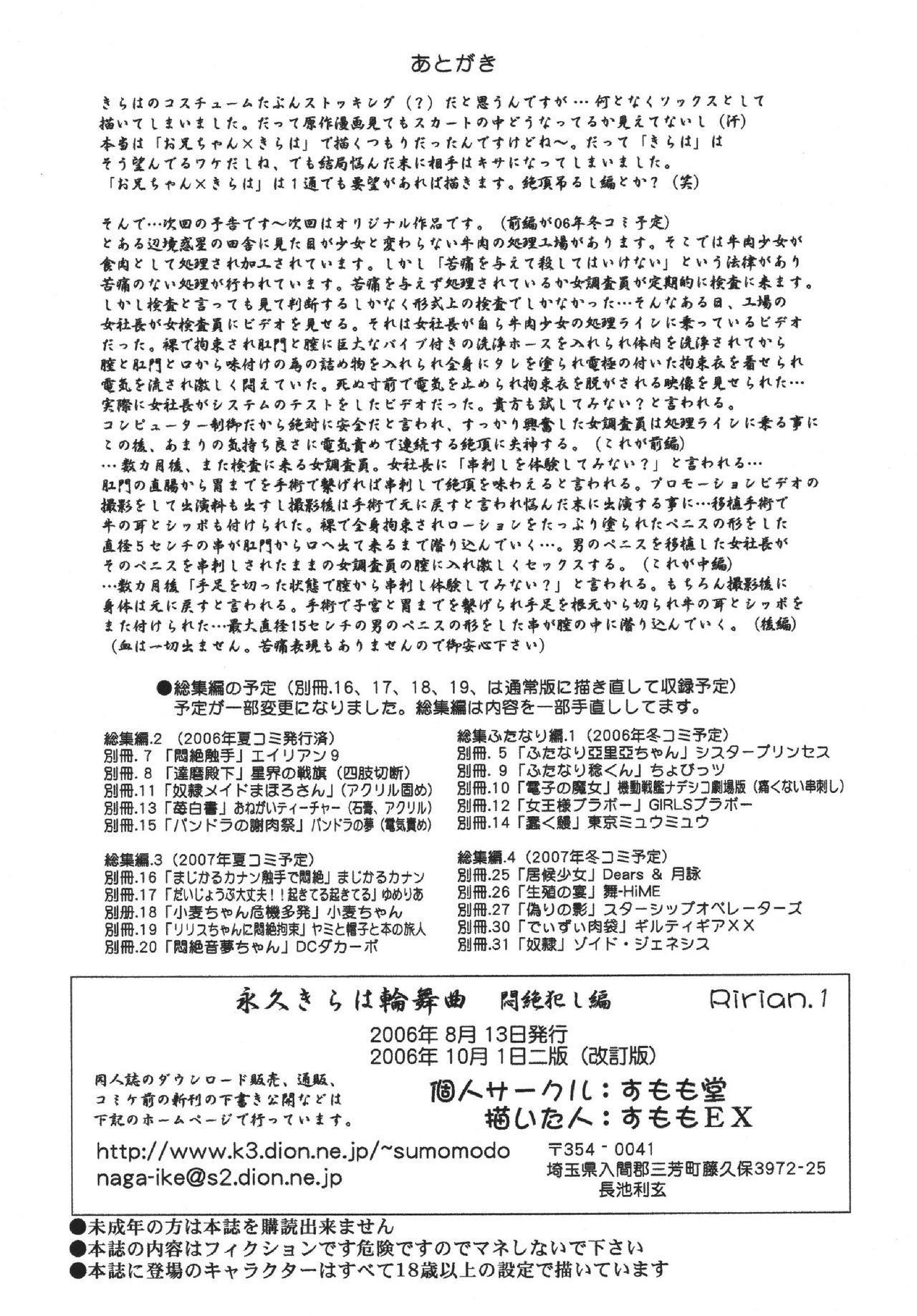 """""""Eikyuu Kiraha Rondo"""" Monzetsu Okashi Hen 12"""
