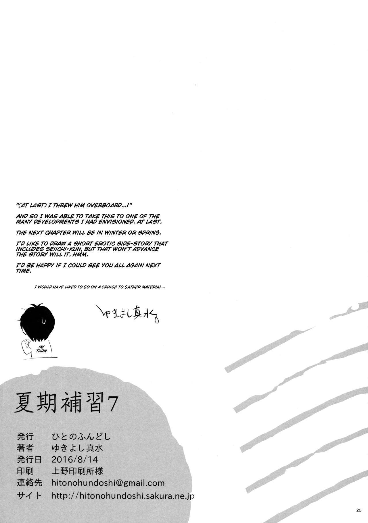 Kaki Hoshuu 7 23