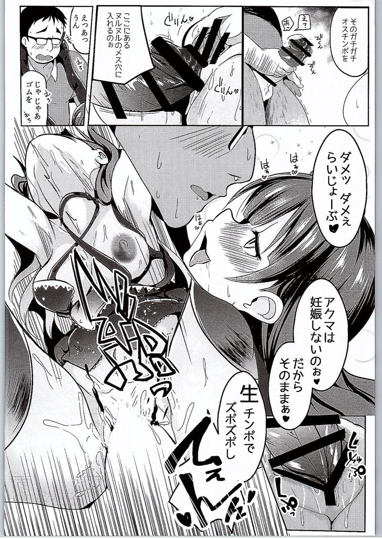 Koakumax! 12