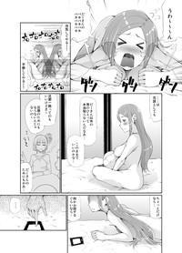Okusan no Oku made 3